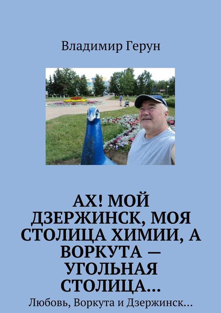 Ах! Мой Дзержинск, моя столица химии, а Воркута угольная столица Любовь, Воркута и Дзержинск происходит внимательно и заботливо