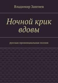 Зангиев, Владимир Александрович  - Ночной крик вдовы. Русская провинциальная поэзия