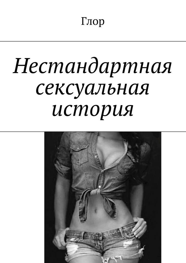 Глор Нестандартная сексуальная история