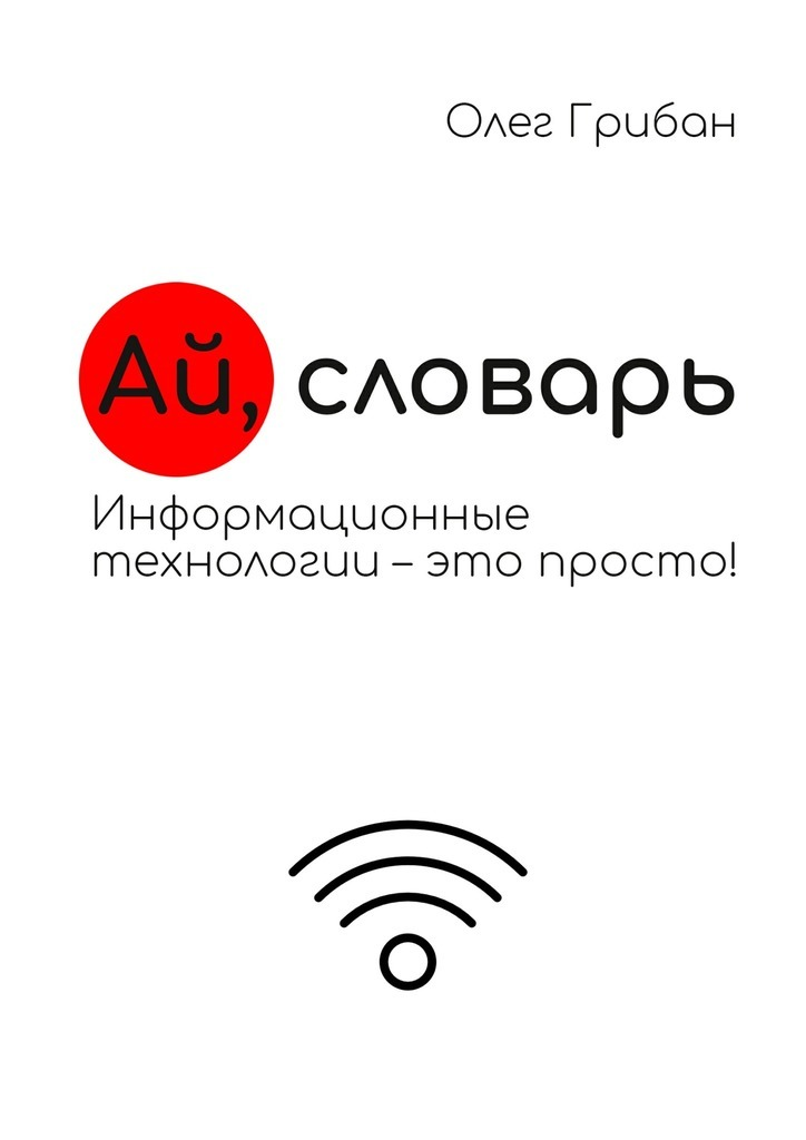 Олег Николаевич Грибан бесплатно
