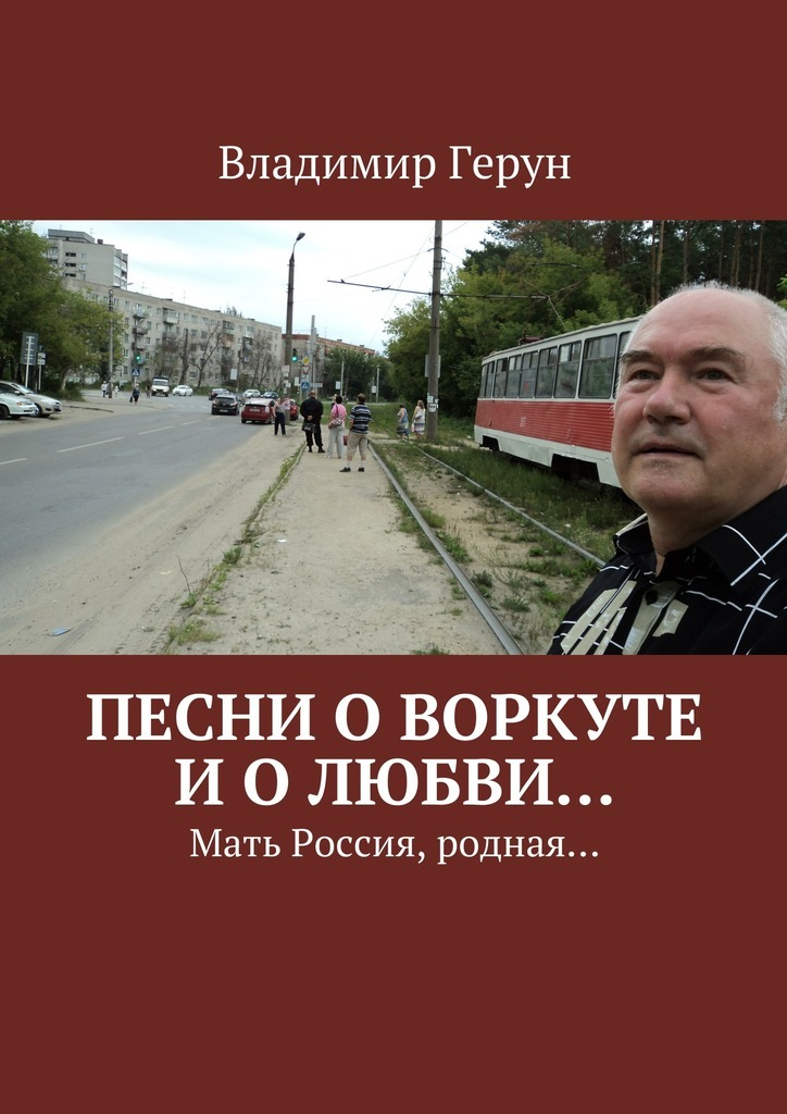 Владимир Герун Песни оВоркуте иолюбви… Мать Россия, родная… владимир герун русь моя родная… моя россия воркута илюбовь…