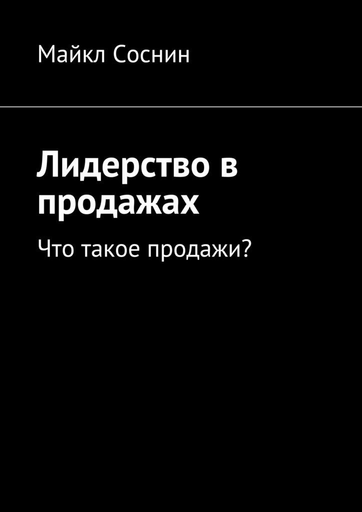 Майкл Соснин бесплатно