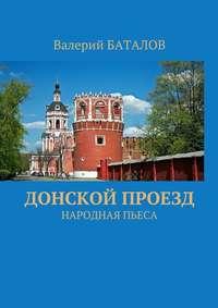 Баталов, Валерий  - Донской проезд. Народная пьеса