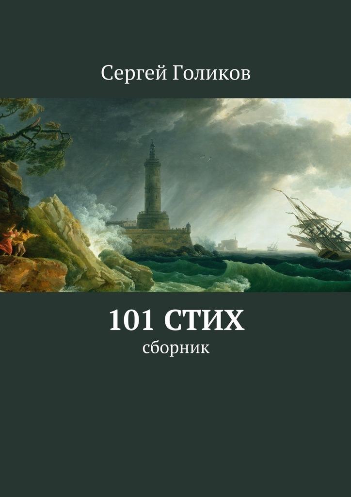 интригующее повествование в книге Сергей Голиков