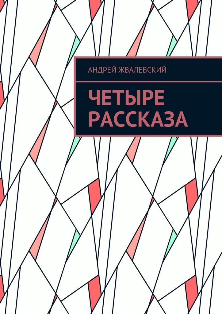 Обложка книги Четыре рассказа, автор Андрей Жвалевский