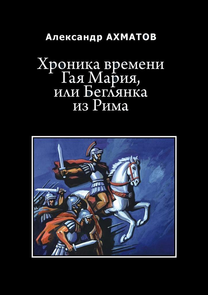 Александр Ахматов бесплатно