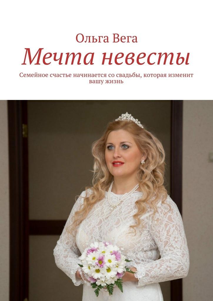 Ольга Вега бесплатно