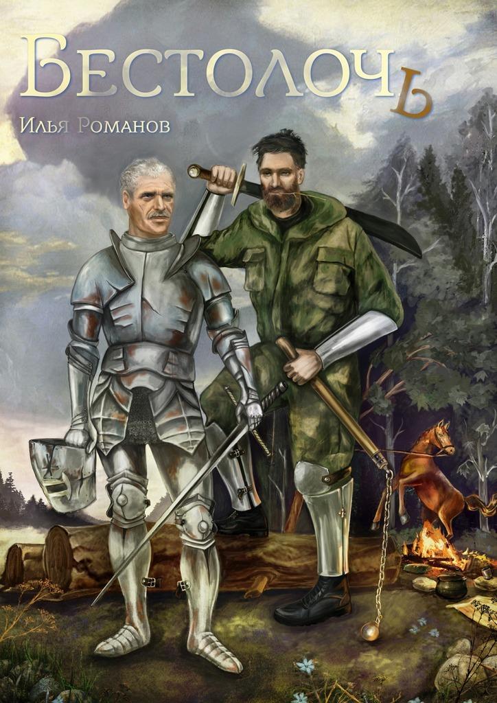 Илья Романов Бестолочь бестолочь