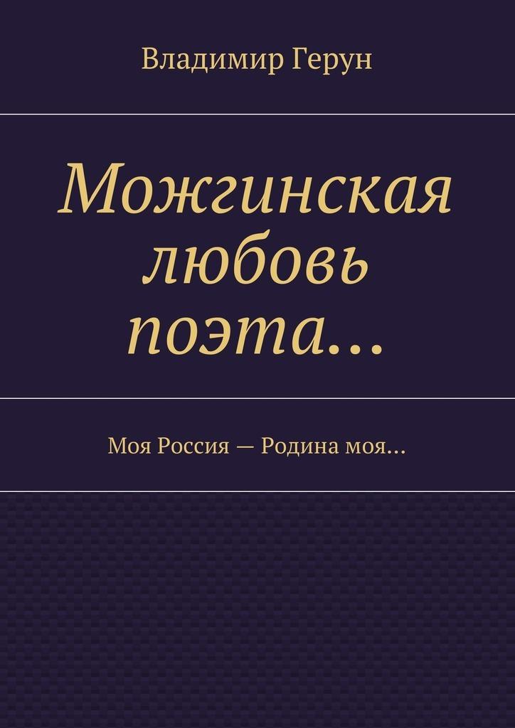 Владимир Герун Можгинская любовь поэта… Моя Россия– Родинамоя… владимир козлов седьмоенебо маршрут счастья