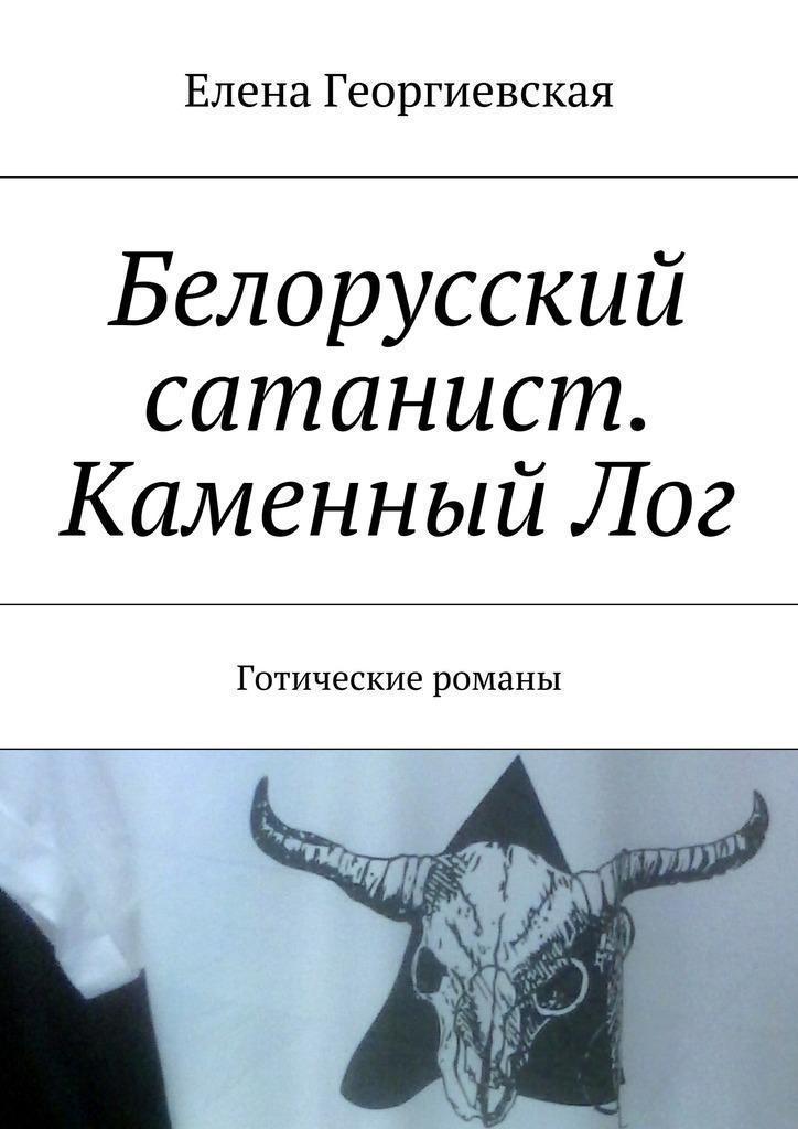 Елена Георгиевская - Белорусский сатанист. КаменныйЛог. Готические романы