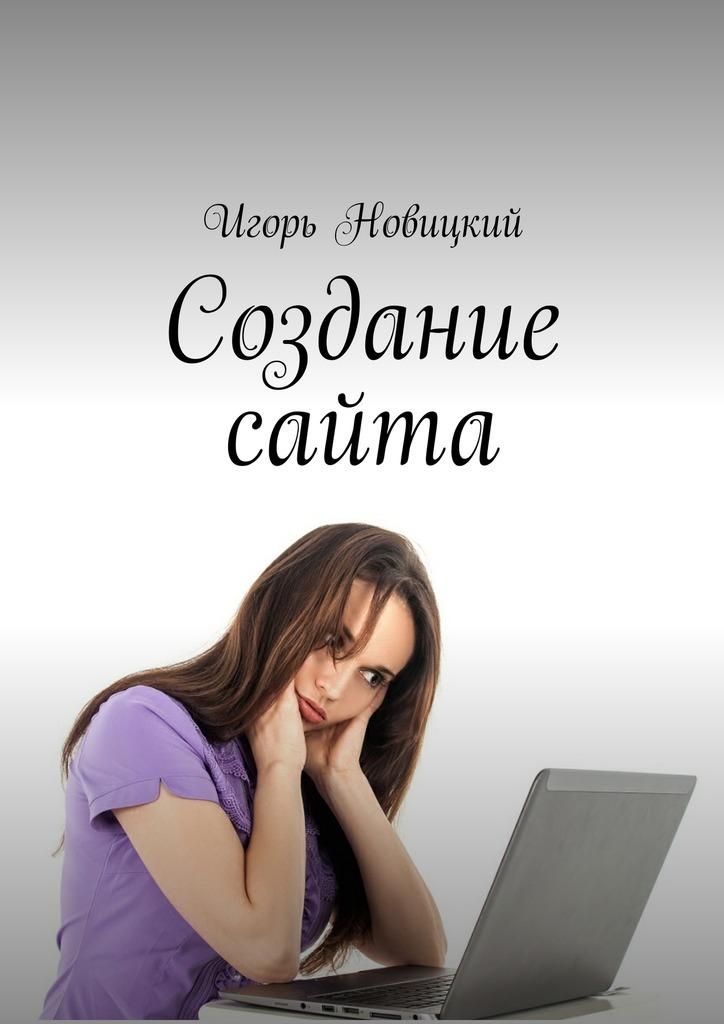 Игорь Новицкий Создание сайта видео уроки о верстке продвижение создание сайтов