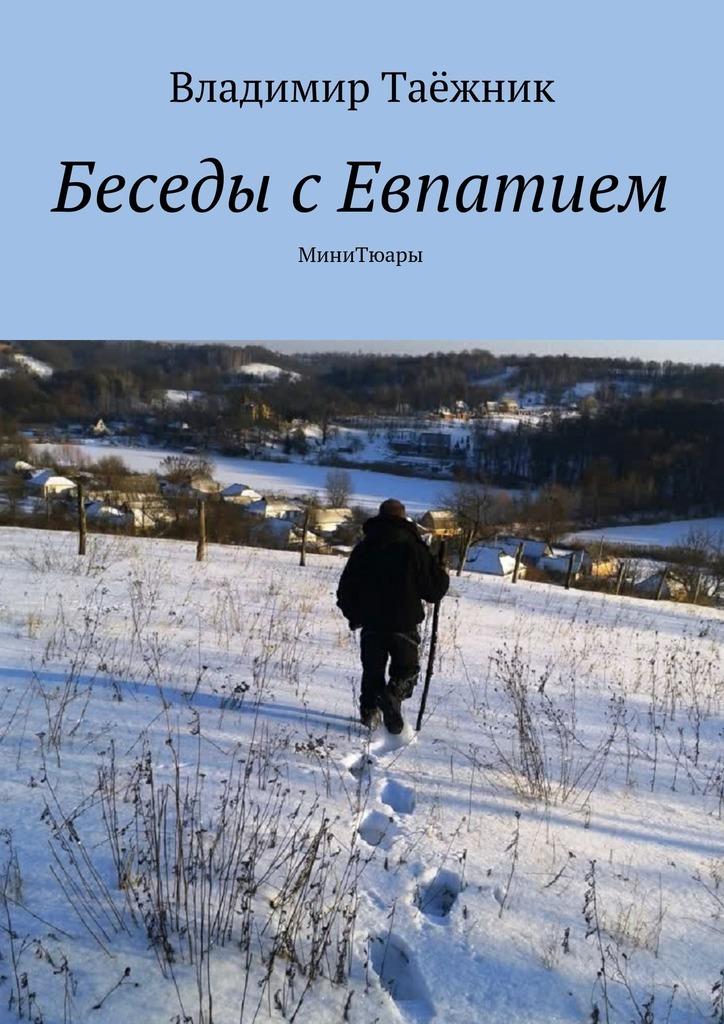интригующее повествование в книге Владимир Та жник