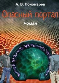Пономарев, Андрей Владимирович  - Опасный портал. Роман
