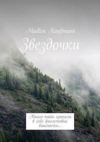Madlen Kaufmann - Звездочки. Много тайн хранили всебе фиолетовые башмачки…