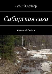 Бляхер, Леонид  - Сибирскаясага. Афанасий Бейтон