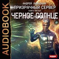 Ливадный, Андрей  - Призрачный Сервер. Чёрное Солнце