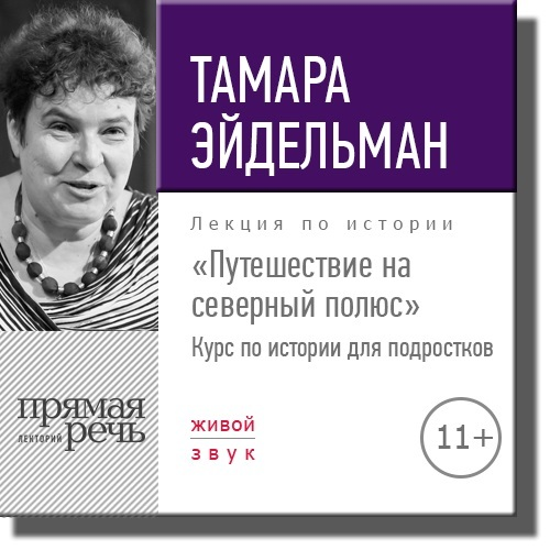 Тамара Эйдельман Лекция «Путешествие на северный полюс» тамара эйдельман лекция путешествие на северный полюс
