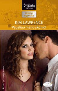 Ким Лоренс - Pagaliau mano skonio