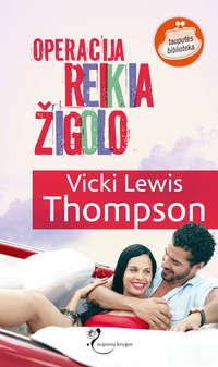 Vicki Lewis Thompson - Operacija REIKIA ?IGOLO