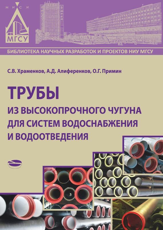 С. В. Храменков Трубы из высокопрочного чугуна для систем водоснабжения и водоотведения