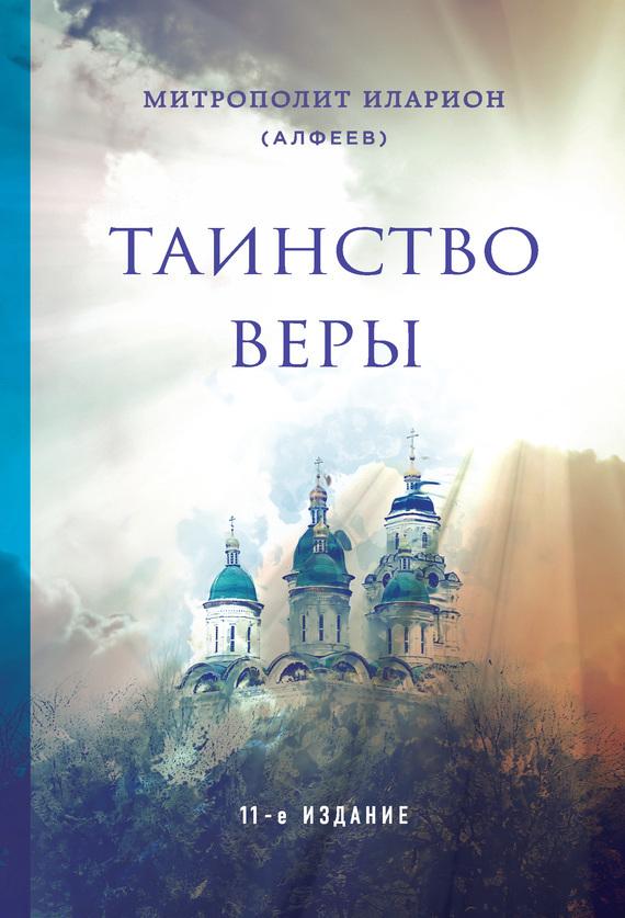 митрополит Иларион (Алфеев) Таинство веры митрополит иларион алфеев конец времен православное учение