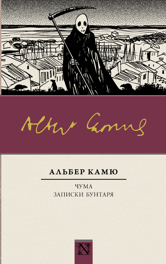 Альбер Камю Чума. Записки бунтаря (сборник) ISBN: 978-5-17-100533-7 arte lamp подвесная люстра arte lamp alice a3579sp 3ab