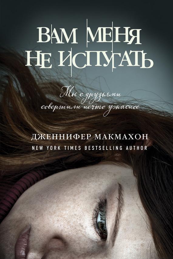 Обложка книги Вам меня не испугать, автор Макмахон, Дженнифер