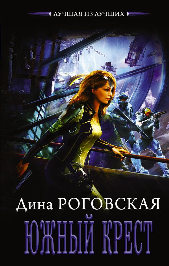 Дина Роговская - Южный крест