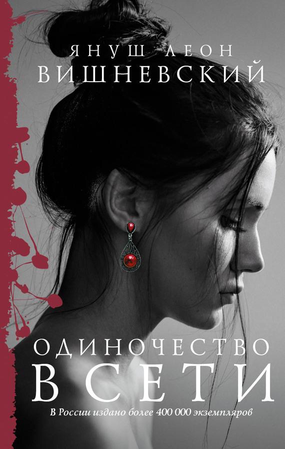 Обложка книги Одиночество в Сети, автор Вишневский, Януш
