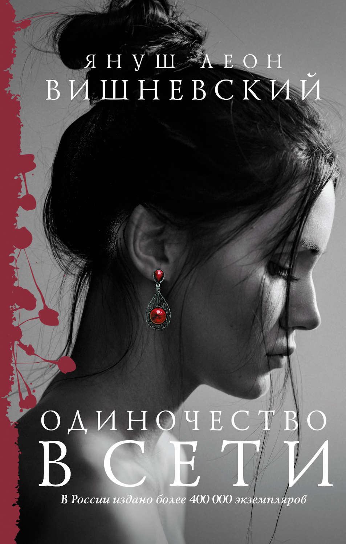 Книга анатомия любви скачать бесплатно