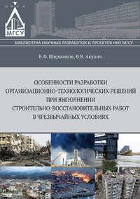 Ширшиков, Б. Ф.  - Особенности разработки организационно-технологических решений при выполнении строительно-восстановительных работ в чрезвычайных ситуациях