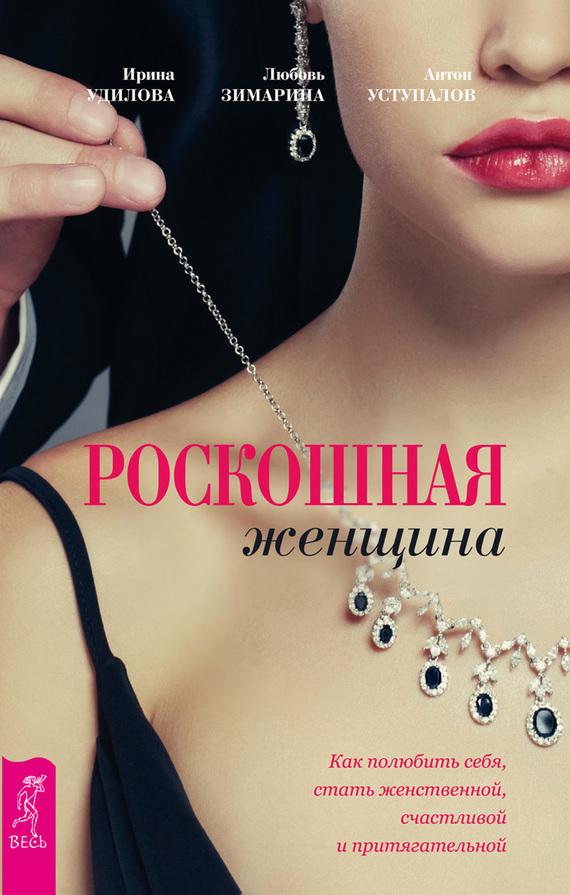 Обложка книги Роскошная женщина. Как полюбить себя, стать женственной, счастливой и притягательной, автор Удилова, Ирина
