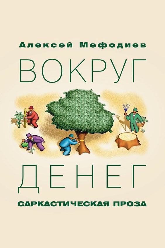 Алексей Мефодиев Вокруг денег (сборник)