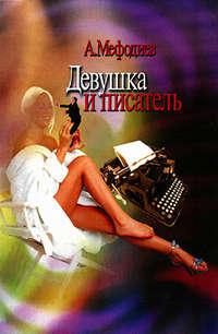 - Девушка и писатель (сборник)