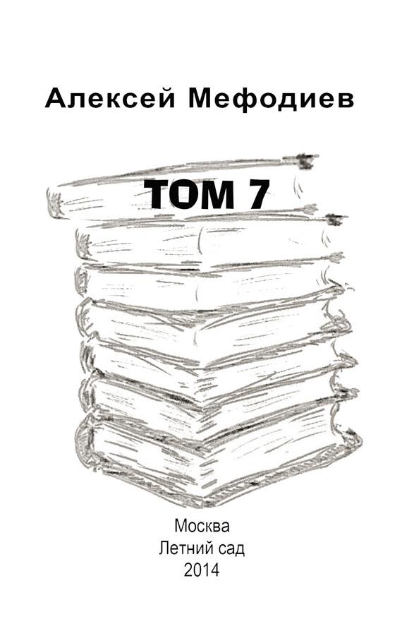 Алексей Мефодиев Том 7 (сборник)
