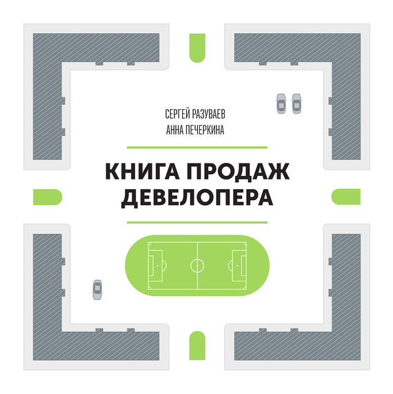 Сергей Разуваев Книга продаж девелопера сергей разуваев аудит продаж практическая инструкция для девелопера
