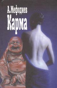 - Карма (сборник)