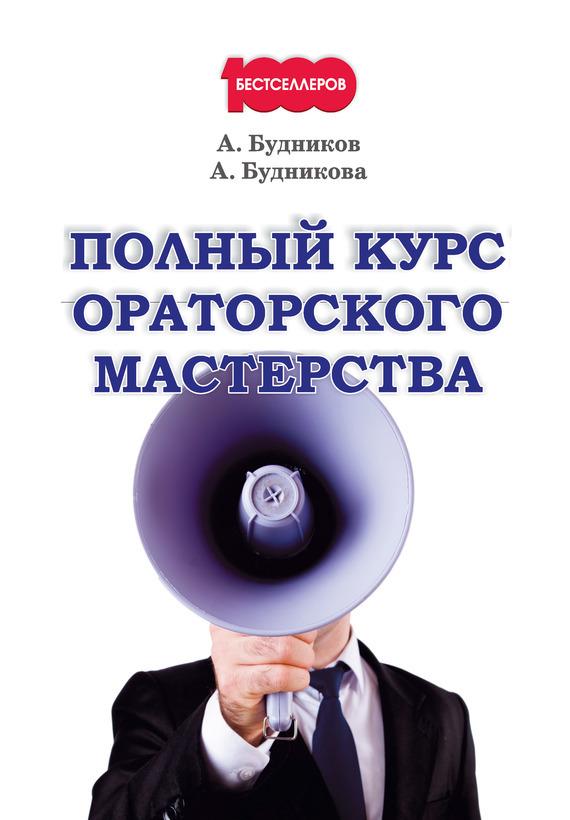 Обложка книги Полный курс ораторского мастерства, автор Будников, Александр