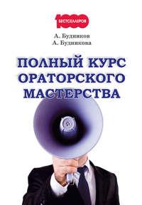 Будников, Александр  - Полный курс ораторского мастерства
