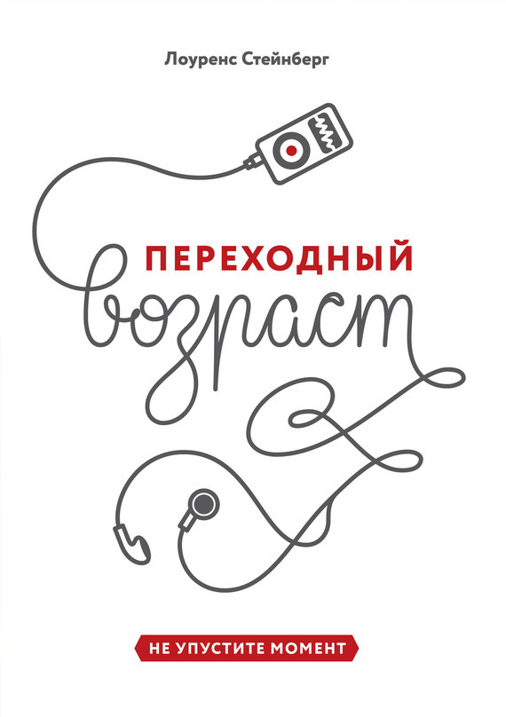 Лоуренс Стейнберг бесплатно