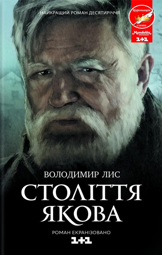 Володимир Лис Століття Якова дмитро павличко любов і ненависть вибране