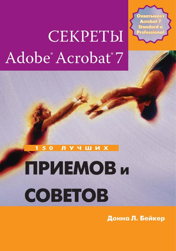 Донна Л. Бейкер Секреты Adobe Acrobat 7. 150 лучших приемов и советов learning adobe acrobat 6