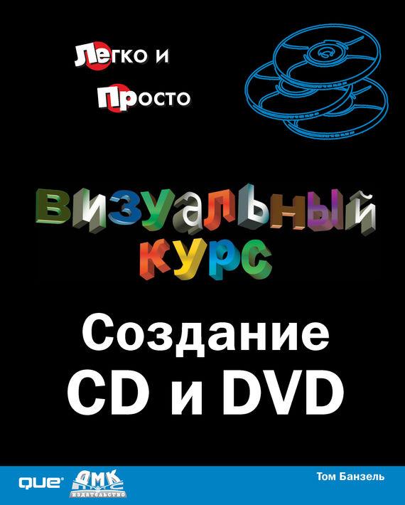 Том Банзель Визуальный курс. Создание CD и DVD музыка cd dvd cd cd 2015