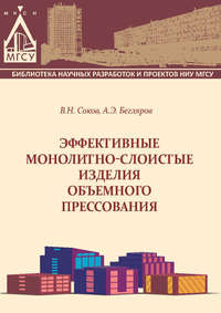 Соков, В. Н.  - Эффективные монолитно-слоистые изделия объемного прессования