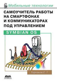 Горнаков, Станислав  - Самоучитель работы на смартфонах и коммуникаторах под управлением Symbian OS