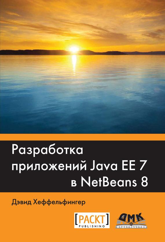 Дэвид Хеффельфингер Разработка приложений Java EE 7 в NetBeans 8 энтони гонсалвес изучаем java ee 7