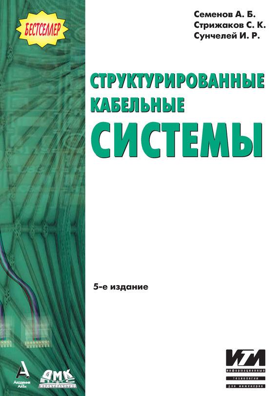 А. Б. Семенов Структурированные кабельные системы структурированные системы переходов