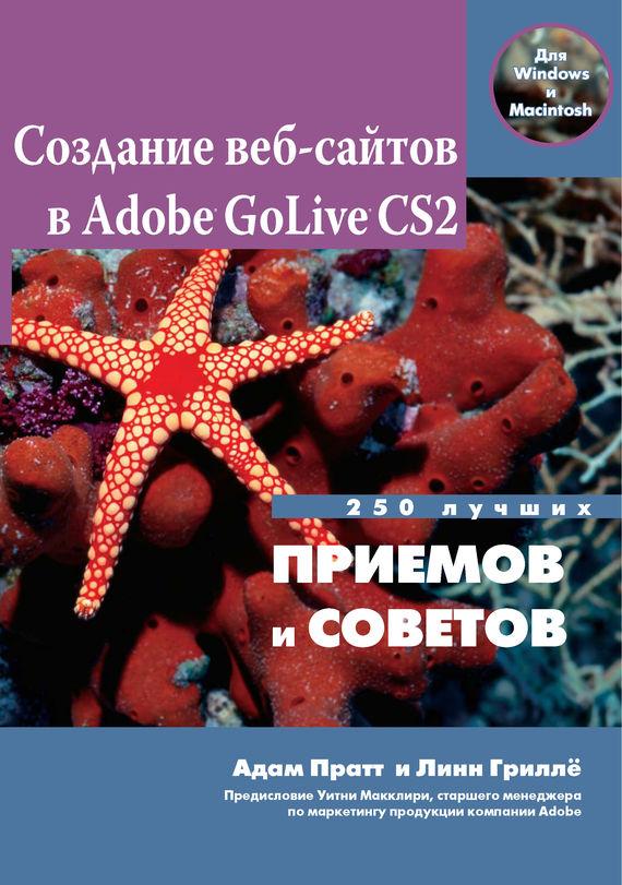 Адам Пратт Создание Web-сайтов в Adobe GoLive CS2. 250 лучших приемов и советов нолан хестер как создать превосходный cайт в microsoft expression web 2 и css