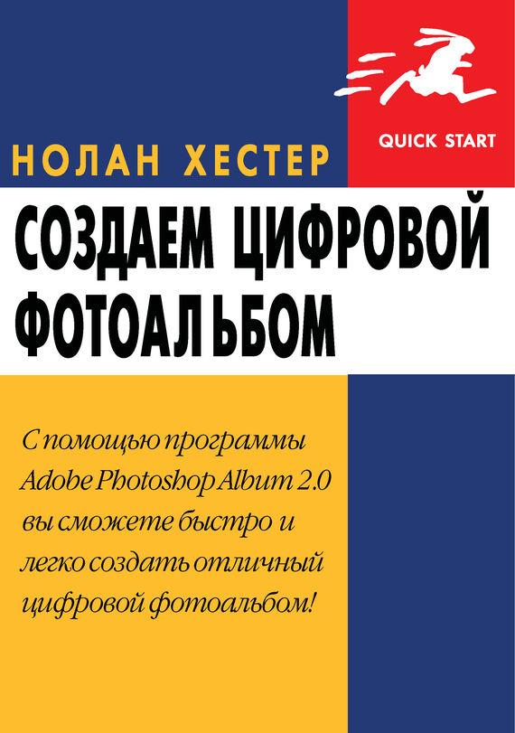 обложка книги static/bookimages/26/68/59/26685962.bin.dir/26685962.cover.jpg