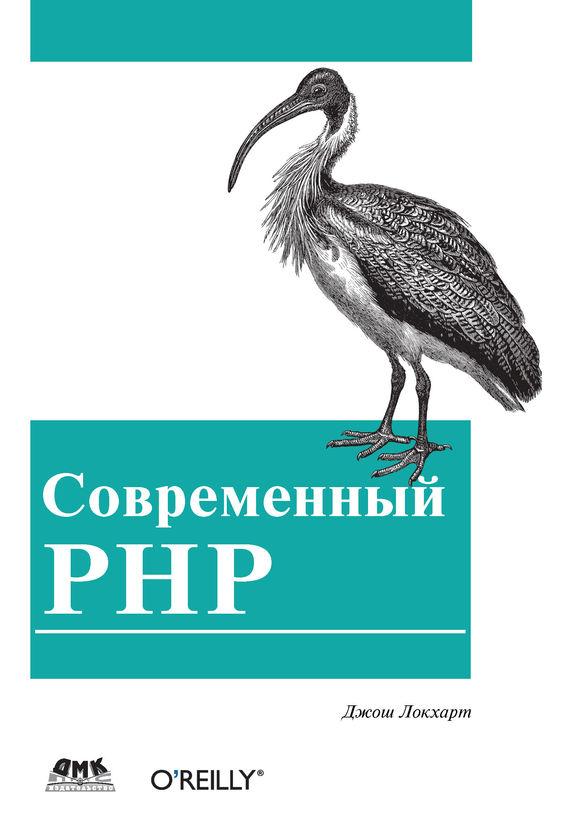 Джош Локхарт Современный PHP. Новые возможности и передовой опыт ISBN: 978-5-97060-184-6, 978-1-49190-501-2
